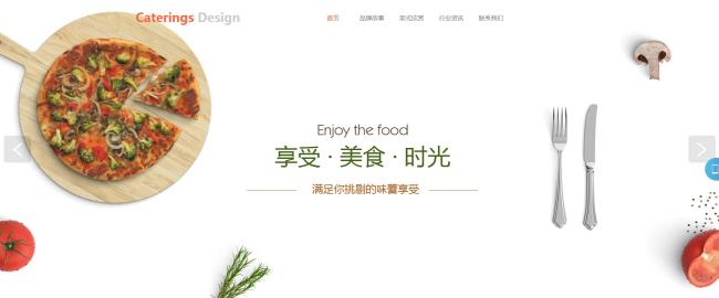 美食网站模板的大元素的留白