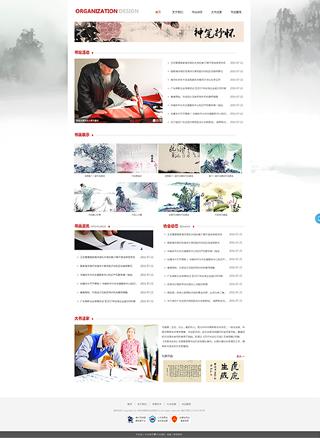 机构组织网站建设 制作机构组织网站 教育、政府、机构组织网站制作