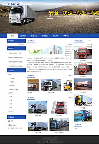 运输网站建设 制作运输网站 金融、运输、工商服务网页制作
