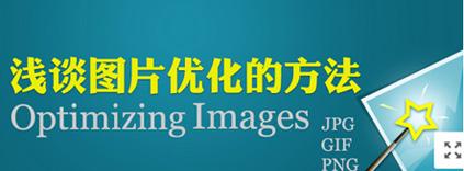 网站SEO优化中关于图片处理的技巧分享