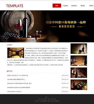 酒类网站建设 制作酒类网站 食品、茶饮、养生保健网页制作