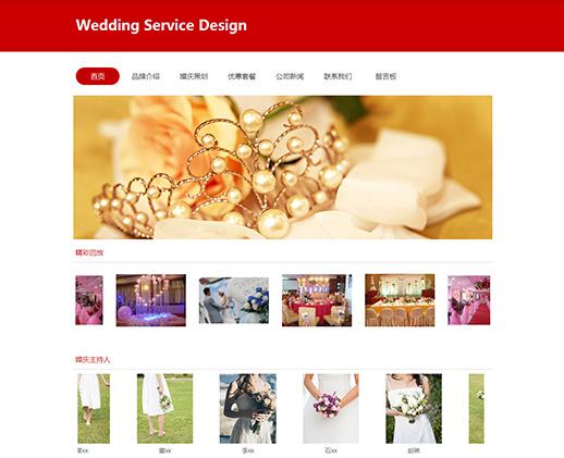 精选婚庆策划公司网站模板
