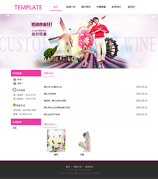 婚庆网站建设 制作婚庆网站 婚庆、摄影、生活服务网站设计