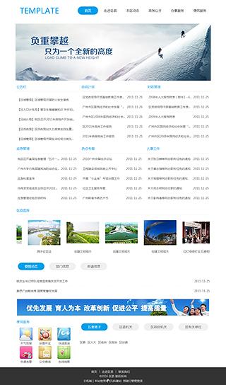 机构组织网站建设 制作机构组织网站 教育、政府、机构组织网站设计