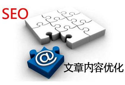 企业网站内容优化