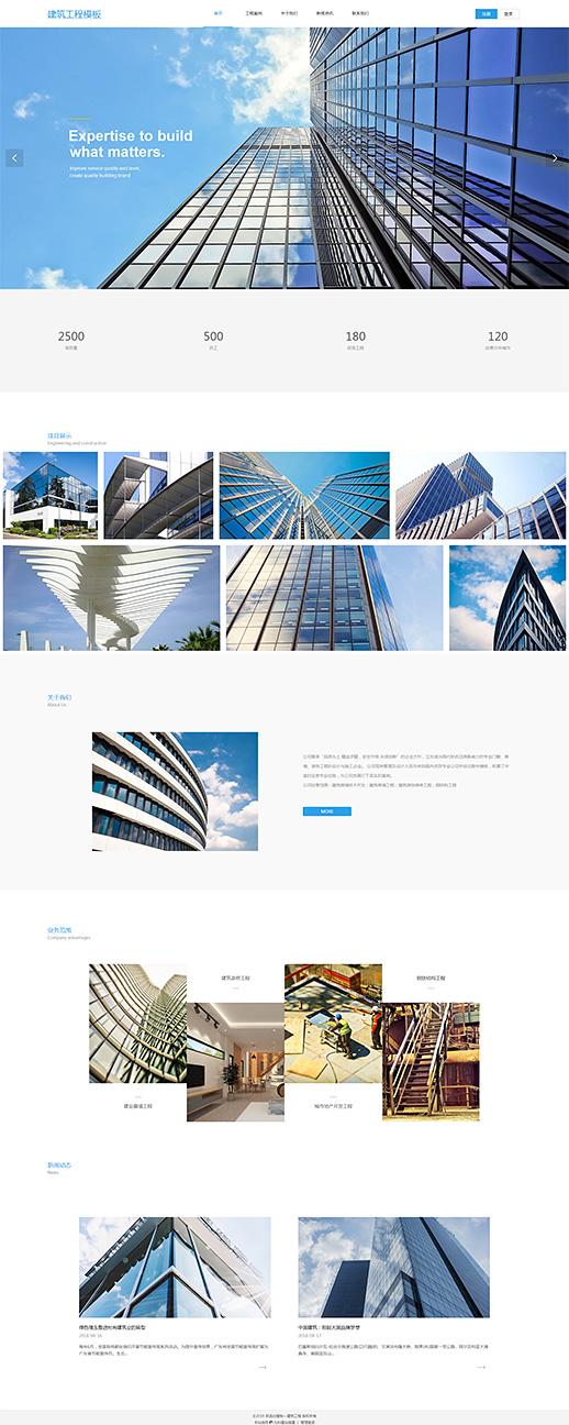 专业建筑工程地产开发自适应网站模板