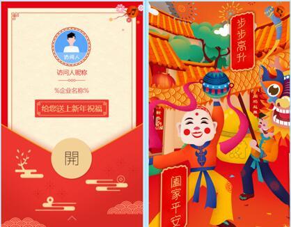 春节营销活动