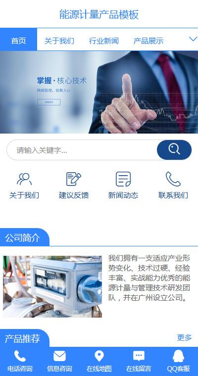 优选电表计量产品手机网站模板