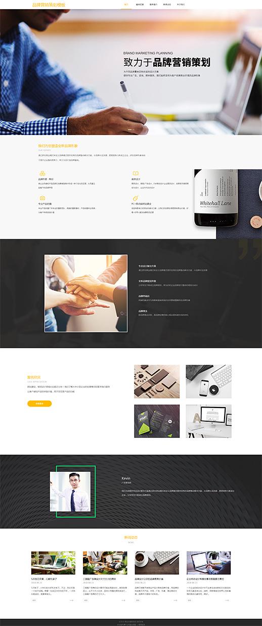 清新广告品牌设计自适应网站模板