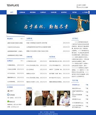 法律服务网站建设 制作法律服务网站 金融、运输、工商服务网页制作
