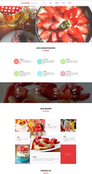 餐饮网站建设 制作餐饮网站 餐饮、酒店、旅游服务网页设计