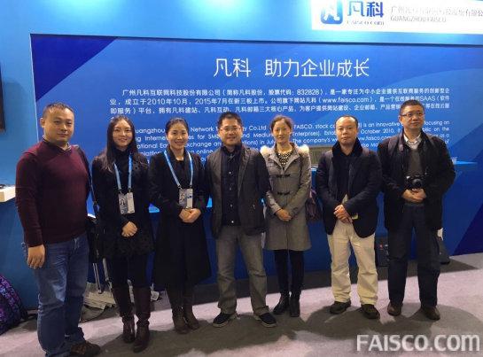 广州互联网协会和工信会一众领导与凡科工作人员合照
