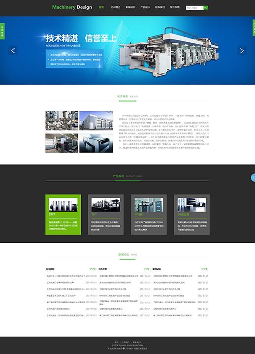 优选机械设备印刷机网站模板