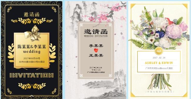 h5婚礼邀请函
