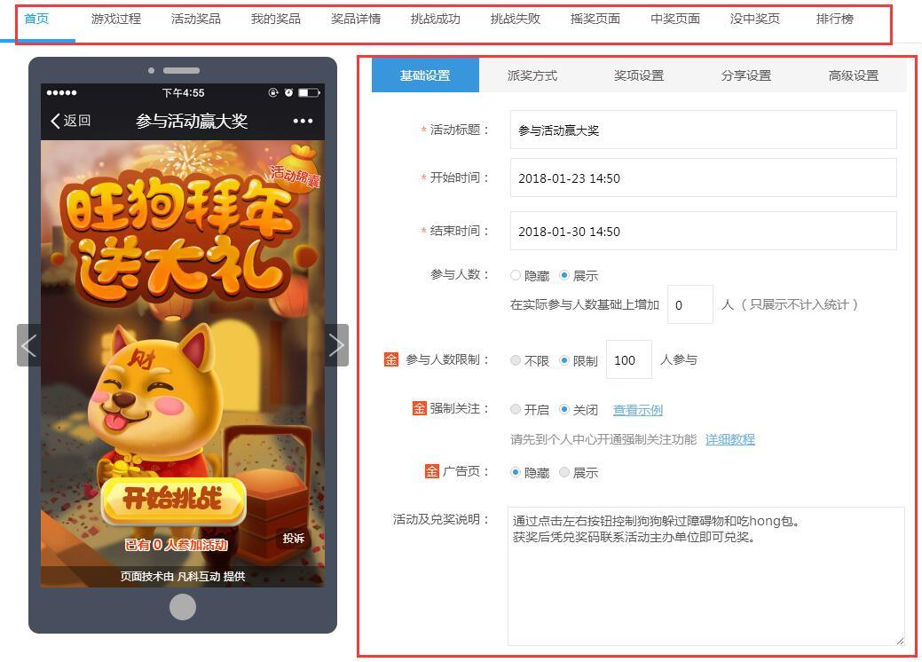 春节互动游戏模板