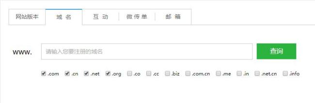 域名注册购买