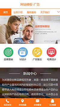 简单品牌广告公司网站模板