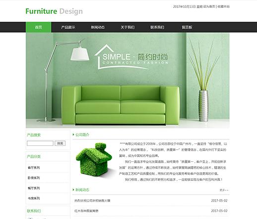 精美沙发家私家具网站模板