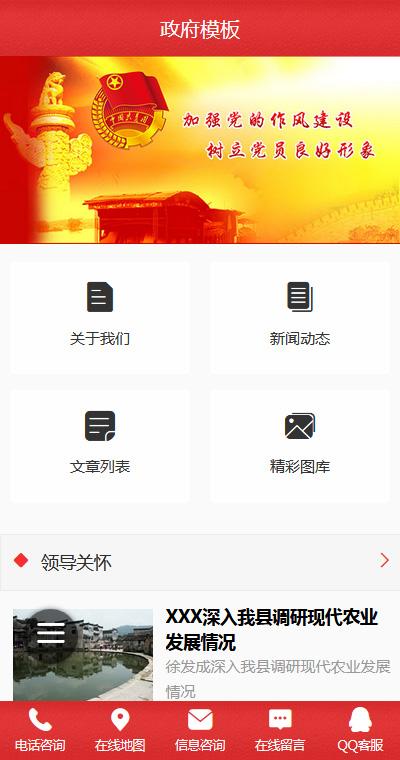 原创便民政务信息网手机网站模板