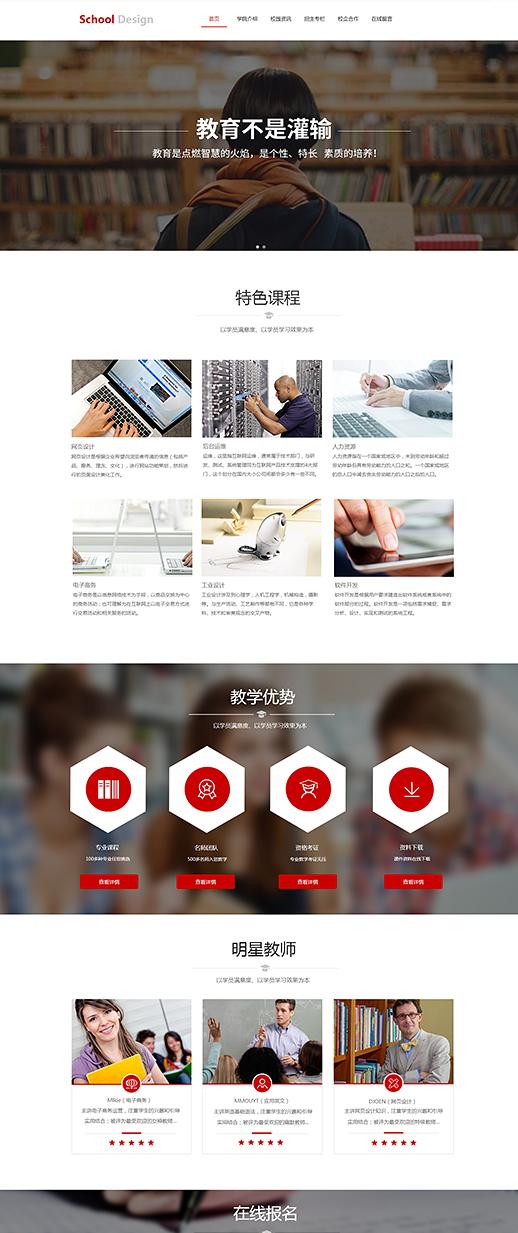专业教育网页模板素材