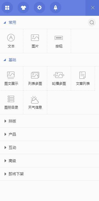 编辑网站模板页面