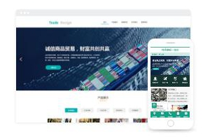 运输业务优质贸易类企业网站模板建站