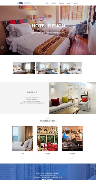 酒店网站建设 制作酒店网站 餐饮、酒店、旅游服务网站设计