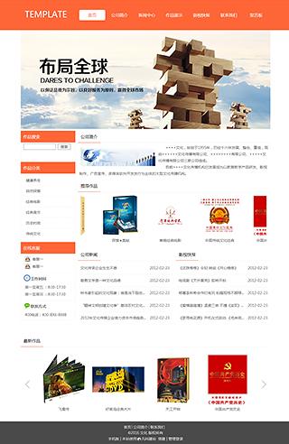 文化传媒网站建设 制作文化传媒网站 广告、文化、设计服务网页设计