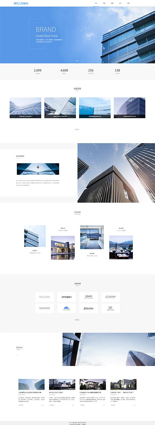 简约大型建筑工程自适应网站模板