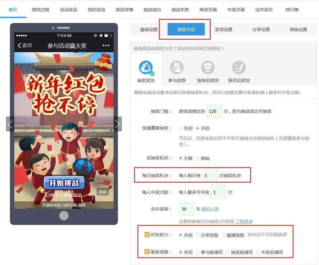 春节微信红包活动方案制作