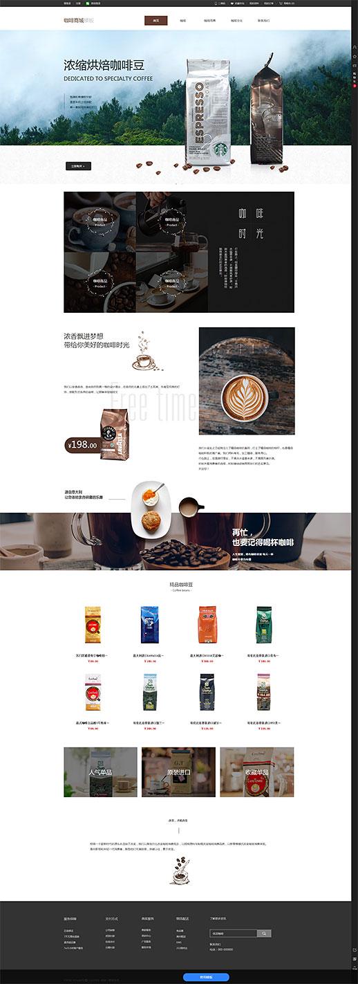 精选食品饮料咖啡产品