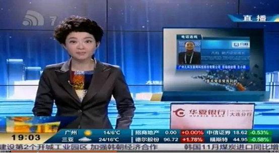 大连电视台经济频道的电话连线采访凡科