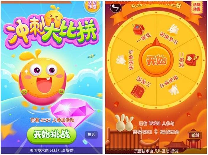 微信互动游戏