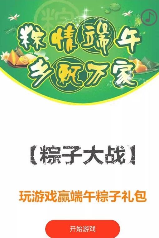 端午节粽子大战