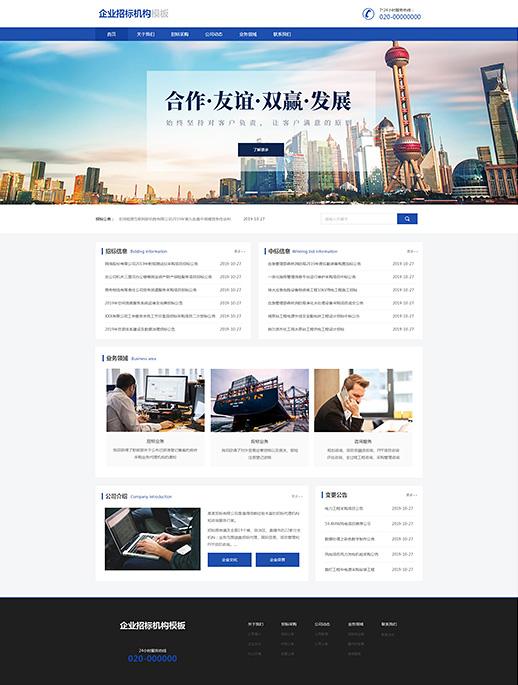 优选企业招标机构网站模板