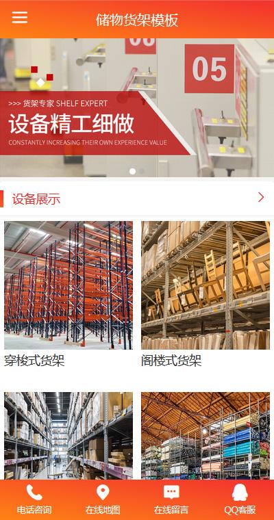 优质储物货架手机网站模板