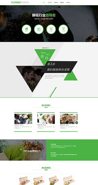 鲜花网站建设 制作鲜花网站 婚庆、摄影、生活服务网站设计