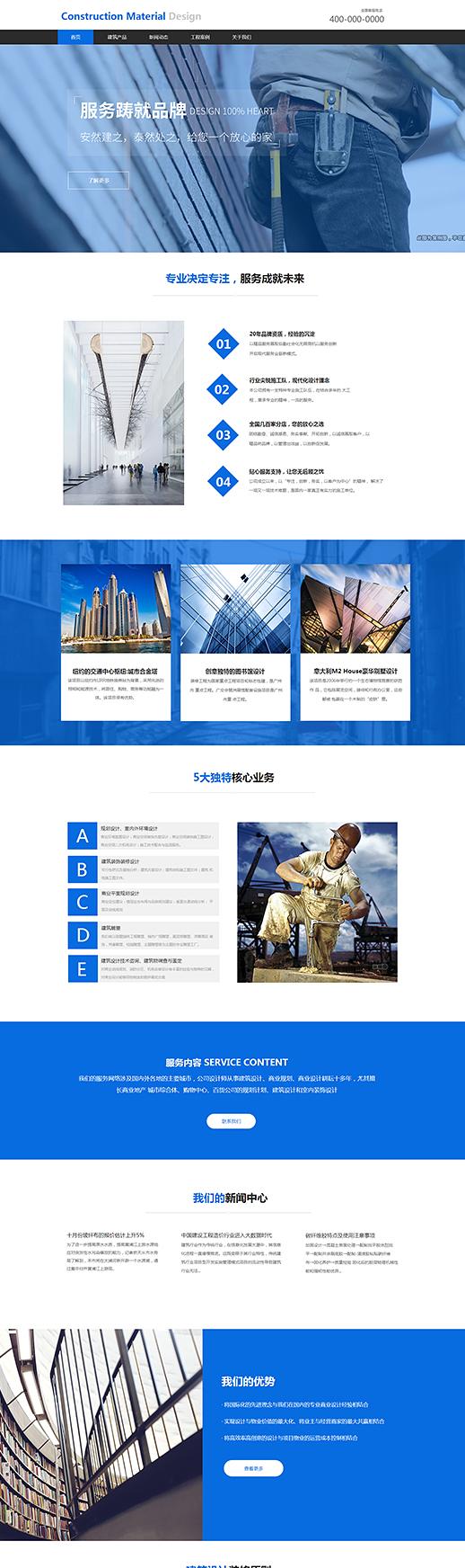 深蓝色建筑建材网站模板案例