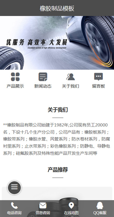 高端橡胶汽车车胎手机网站模板