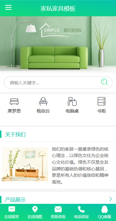 精美沙发家私家具手机网站模板