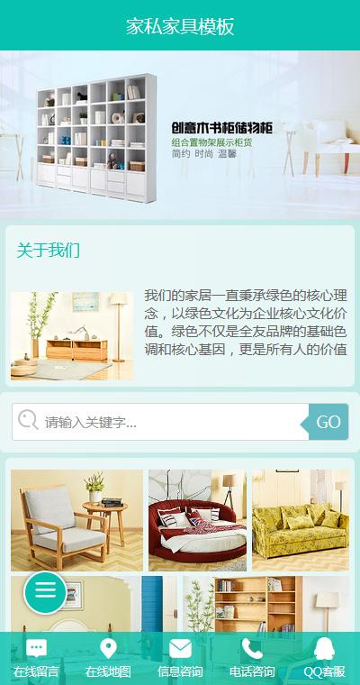 简洁板式家私家具手机网站模板