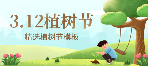 植树节精选模板背景图片
