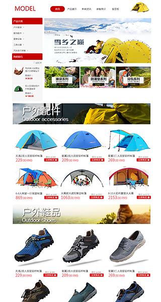 户外用品网站建设 制作户外用品网站 服装、饰品、个人护理网页设计