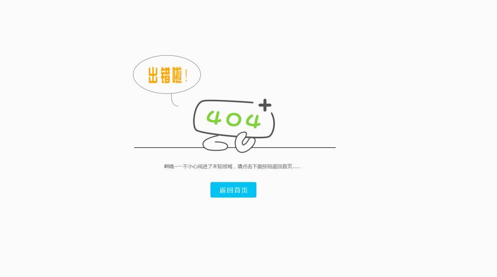 网站404页面设计