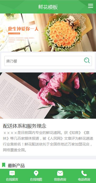 个性鲜花植物手机网站模板