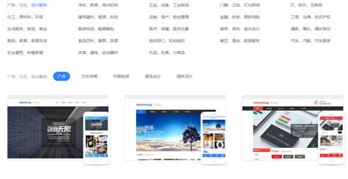 凡科建站网站模板