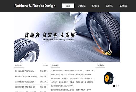 高端橡胶汽车车胎网站模板