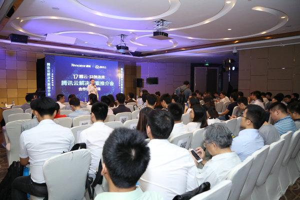 腾讯云解决方案推介会合作伙伴专场广州站现场