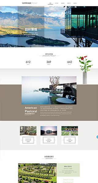 园林设计网站建设 制作园林设计网站 广告、文化、设计服务网页制作