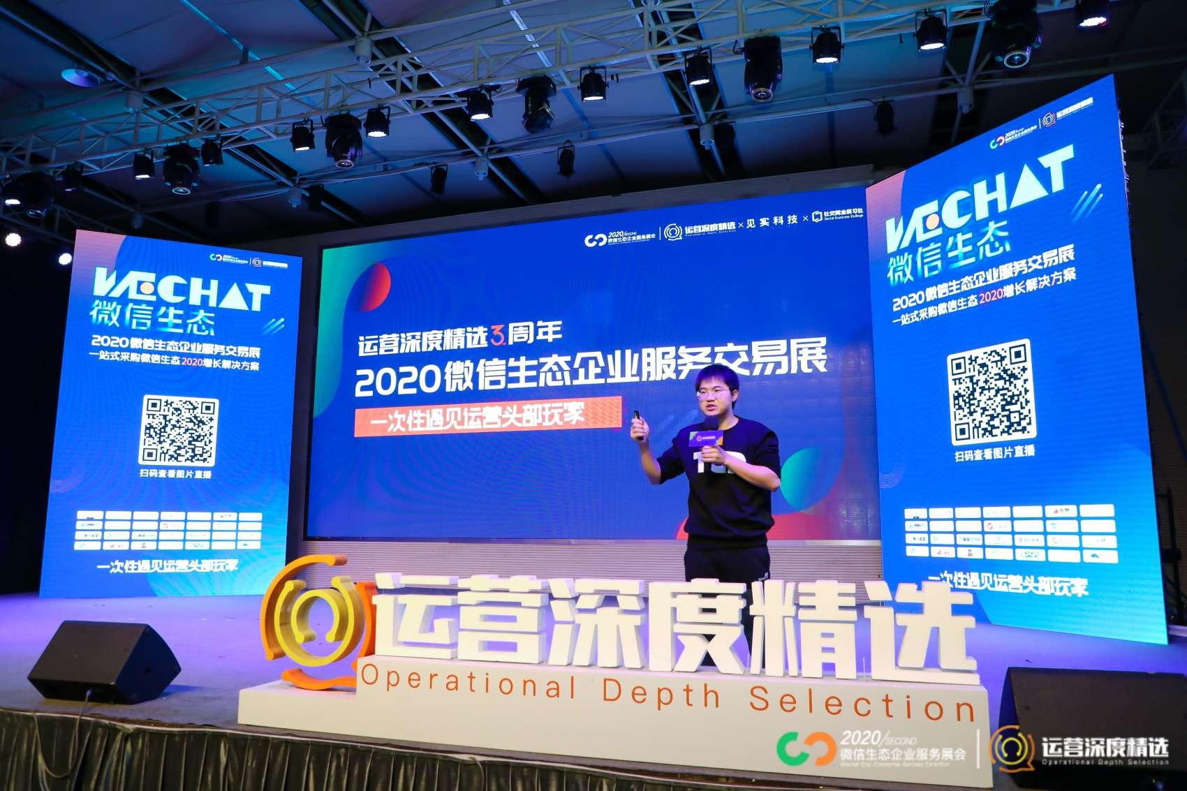 第二屆參加2020微信生態企業服務展會——深圳場